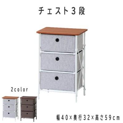 チェスト タンス 3段 幅40cm 収納 家具 drawer dresser chest
