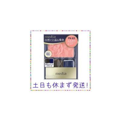 カネボウ メディア ブライトアップチークN PK03