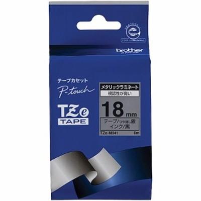 ブラザー [TZe-M941] 【ブラザー純正】ピータッチ ラミネートテープ TZe-M941 幅18mm (黒文字/銀/つや消し)
