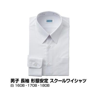 メンズ 学生服 スクール シャツ 男子 ワイシャツ 形態安定 長袖 白 160B〜180B_2141600040800_42