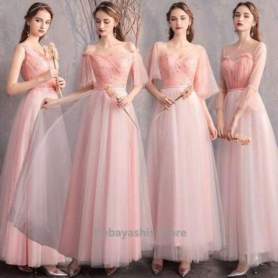ウェディングドレスブライズメイドドレスマキシ丈ロング丈結婚式4スタイルAラインフレアピンクレディースファッション