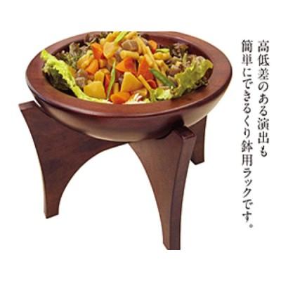 用美 くり鉢用ラック(惣菜くり鉢深型/小・中、浅型/小用)組立仕様
