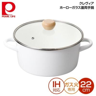 パール金属 クレヴィア ホーローガラス蓋両手鍋22cm(ホワイト) HB-5303