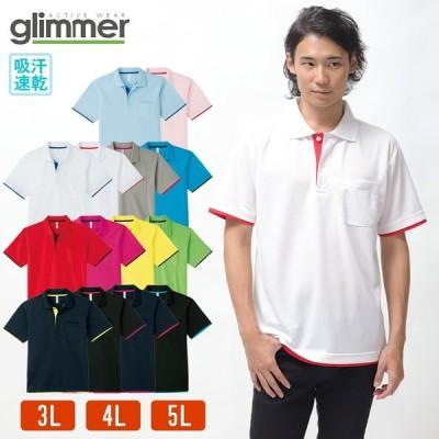 ポロシャツ メンズ 半袖 レディース 無地 ドライ 吸汗 速乾 グリマー(glimmer) 大きいサイズ レイヤード゛4.4オンス 339ayp