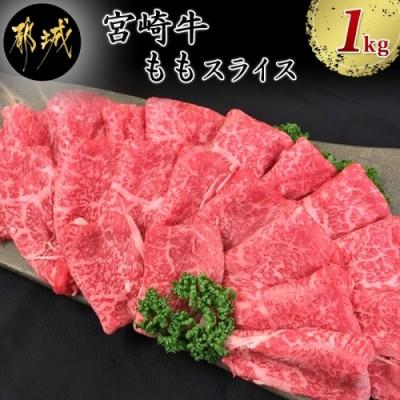 宮崎牛モモスライス1kg_MA-4201