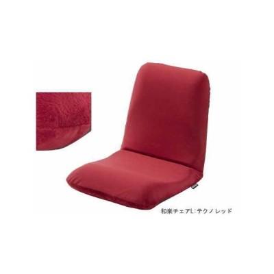 [送料無料・カード・前払限定]【日本製】座椅子Lテクノレッド「和楽チェア」*座面がお尻にフィットして姿勢が正しくなるよう設計!