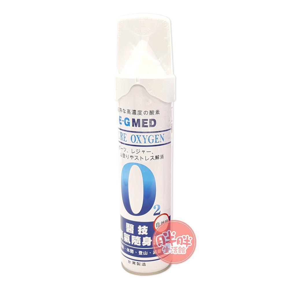 醫技 O2純淨氧氣隨身瓶 9000CC (單入) 氧氣瓶 氧氣罐 登山 登山氧氣瓶 E-G MED O2 【胖胖生活館】