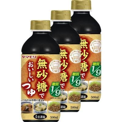 【糖質90%オフ】ヤマモリ 無砂糖でおいしいつゆ 4倍濃縮 500ml 3個