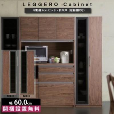 幅60cm キッチンキャビネット 折り戸 食器棚 幅60 奥行45.5高さ195.5 キッチンボード 60折り戸 ダークブラウン ウォールナット 突板 左開