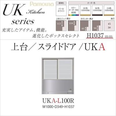 上台ユニット 食器棚 幅100cm ロータイプ キッチン 収納家具 スライドドア 引き戸 パモウナ UKA-L100R
