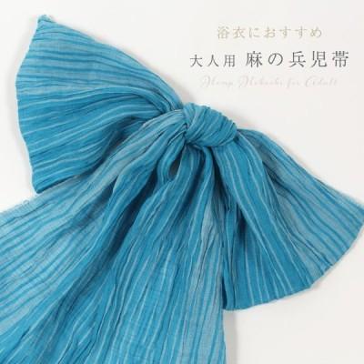 小千谷麻兵児帯 レディース/大人用 露草色(ターコイズブルー)バイカラー縞 浴衣用シボ へこ帯 小千谷縮日本製