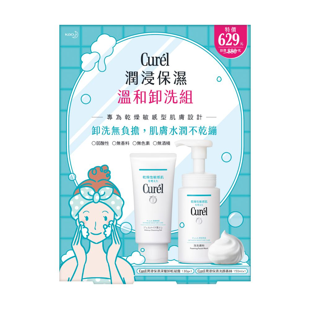 Curel珂潤潤浸保濕溫和卸洗組