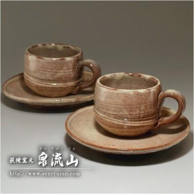 萩焼 コーヒーカップ ペア・3