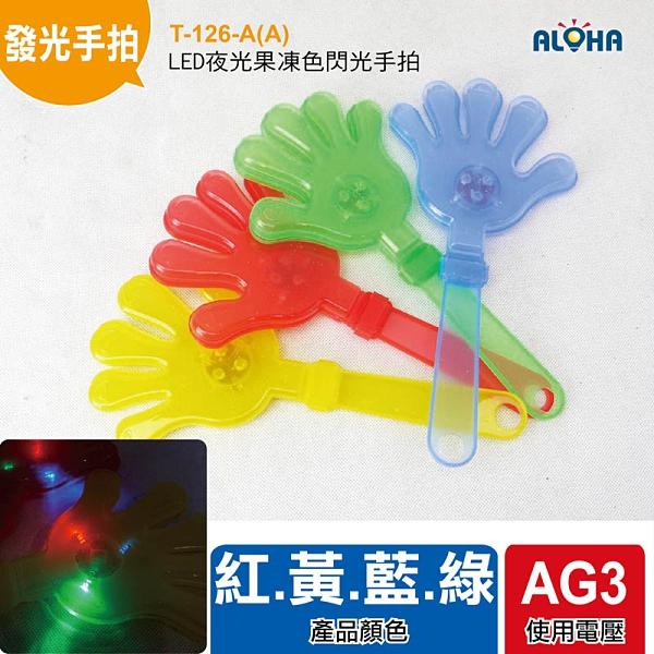表演/舞台/主題派對/演唱會 (T-126-A) LED夜光果凍色閃光手拍