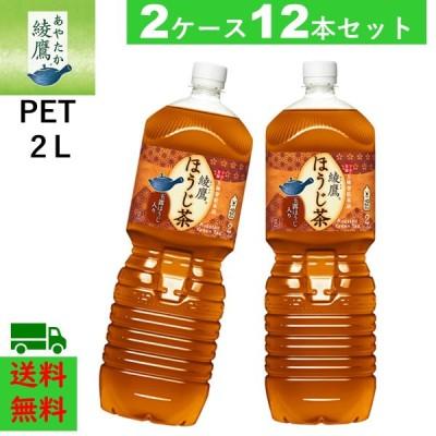 12本 綾鷹ほうじ茶 PET 2L 2ケース あやたか お茶 送料無料