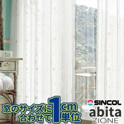 【生地のみの購入! ※1m以上10cm単位で購入可能】 カーテン プレーンシェード シンコール アビタ(abita) AZ-4530