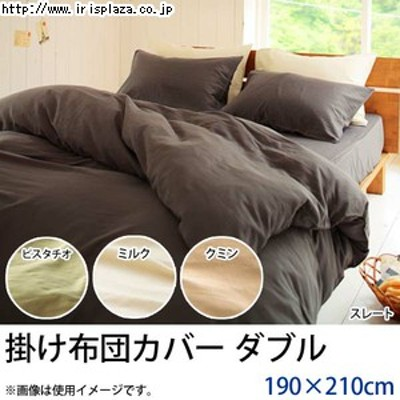 Fab the Home 綿100% ダブルガーゼ コンフォーター(掛け布団)カバー ダブル 190×210cm 全4色