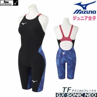 ミズノ 競泳水着 ジュニア女子 GX SONIC NEO テクニカルフレックス TF Fina承認 ハーフスーツ 布帛素材 競泳全種目 短距離 中・長距離 選