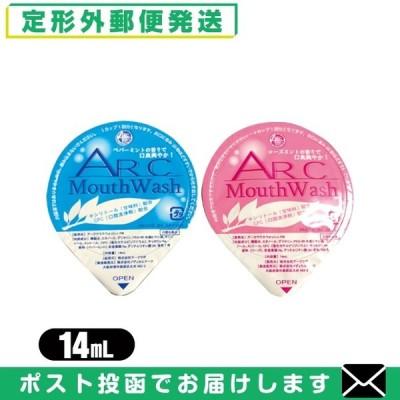 ホテルアメニティ 携帯用マウスウォッシュ 個包装タイプ 業務用 アークマウスウォッシュ (ARC Mouth Wash) 14mLx1個  「メール便 日本郵便」 「当日出荷」