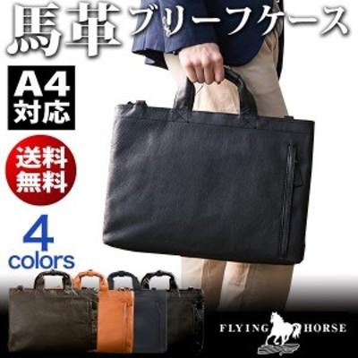 FLYING HORSE/ホースレザー (馬革) ブリーフケース SW/ ビジネスバッグ / メンズ[誕生日 プレゼント ギフト 記念日]
