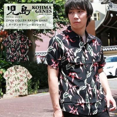 KOJIMA GENES 児島ジーンズ オープンカラーレーヨンシャツ RNB-2003