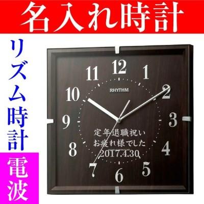 掛け時計 オシャレ 電波時計 名入れ プレゼント 壁掛け 金婚式  還暦祝い  開業祝い 開店祝い リズム時計 エミリ 濃茶