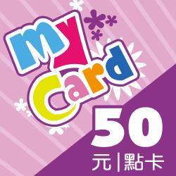 MyCard 50點 點數卡