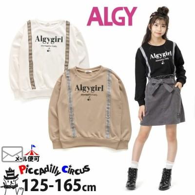 ALGY アルジー トレーナー オフホワイト ロゴ チェックサスペンダー風 G511900 130cm 140cm 150cm 160cm