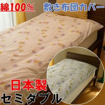 敷き布団カバー 綿100% セミダブル 日本製 全開ファスナー 丸洗いOK