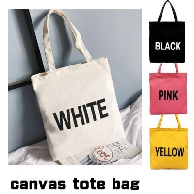 トートバッグ 帆布 バッグ コットン キャンバス ファスナー ロゴ 綿 ホワイト ブラック イエロー ピンク