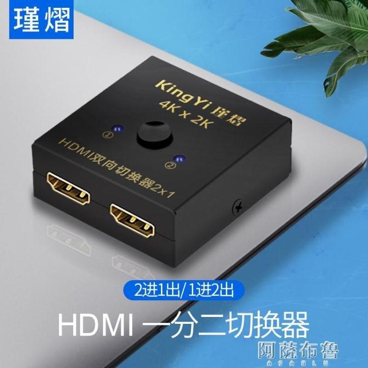 切換器 hdmi一分二切換器2進1出視頻電視電腦屏幕播放機頂盒分線器1080P 摩可美家
