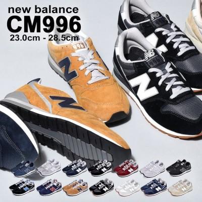 ニューバランス NEW BALANCE スニーカー CM996 メンズ レディース シューズ 靴 ローカット 定番 人気 おしゃれ スポーツ