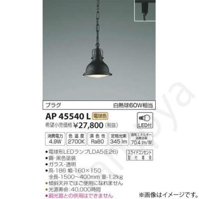 LEDペンダントライト AP45540L コイズミ照明(ライティングレール/配線ダクトレール)
