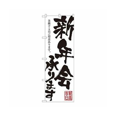 のぼり 新年会 白地黒字 HGR 84721 (三巻縫製 補強済み)