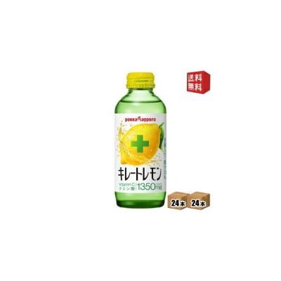 送料無料 ポッカサッポロ キレートレモン 155ml瓶 48本 (24本×2ケース)