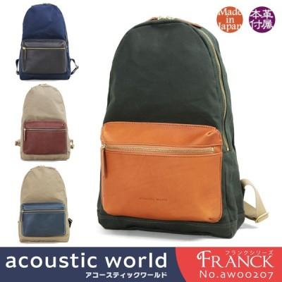 リュック メンズ 軽量 acoustic world アコースティック・ワールド Franck フランク A4 縦型 学生 リュックサック 通学 通勤 送料無料