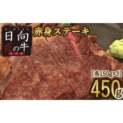 「日向匠の牛RED」赤身ステーキ450g(150g×3枚)※90日以内出荷【A180】
