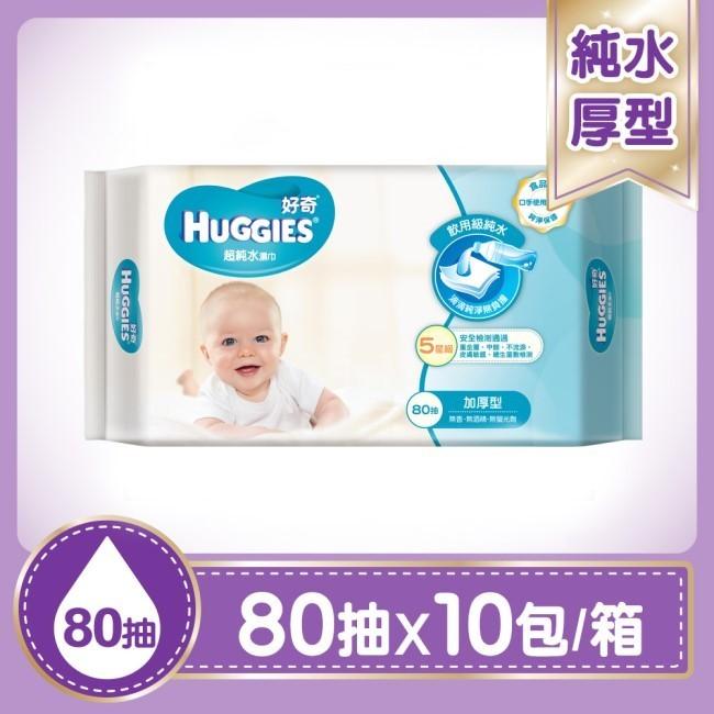 好奇超純水濕巾厚型箱購80抽X10包-箱購