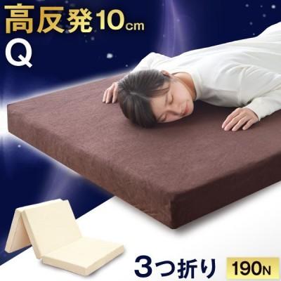 マットレス クイーン 高反発マットレス 三つ折り 10cm 190N ベッドマット マットレス ウレタンマットレス 高反発