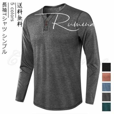 21年秋新作 Tシャツ メンズ カットソー 無地 長袖 トップス カジュアル 薄手 プルオーバー インナー シンプル ゆったり 春秋冬 きれいめ おしゃれ
