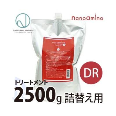 NWJ ナノアミノ トリートメント DR 2500g 詰替え用 業務用サイズ ニューウェイジャパン