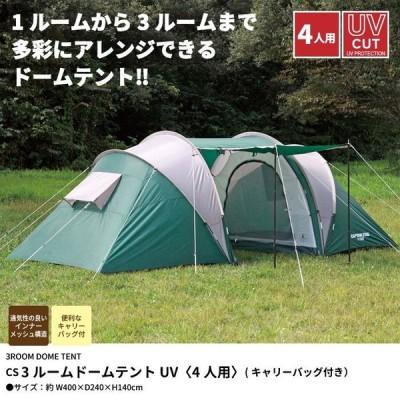 テント スリールームドーム 4人用 3ルーム 収納バッグつき UVカット キャビンテント キャンプ用品