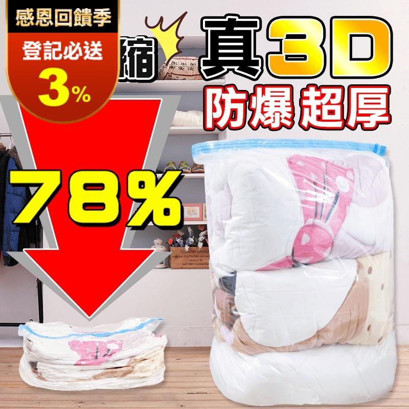 真3D防塵潮超壓縮收納袋