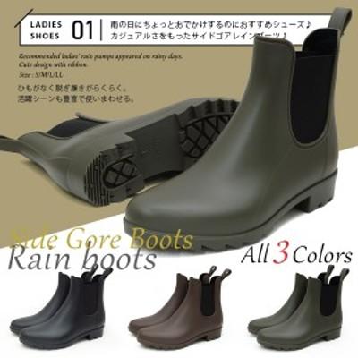 レインブーツ レディース サイドゴア 防水 靴 雨 女性 カジュアル