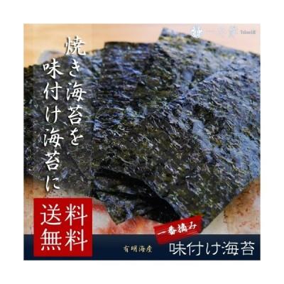 有明海産一番摘み 味付け海苔 大容量8切5枚28束(140枚) 全形17.5枚分 メール便 送料無料