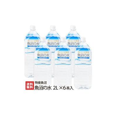 硬度16度の超軟水!魚沼の水 2L×6本入り/ 特産魚沼/送料無料