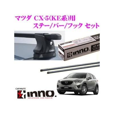 【在庫あり即納!!】カーメイト INNO マツダ CX-5(KE##W系)用 ルーフキャリア取付3点セット
