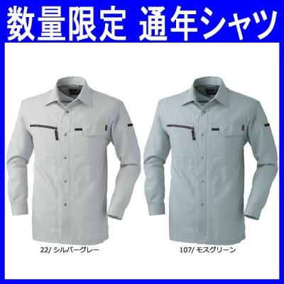 数量限定 特価 作業服 作業着 通年 長袖 シャツ 背メッシュ 吸汗速乾 ポリエステル90%・綿10%(ksz-935)