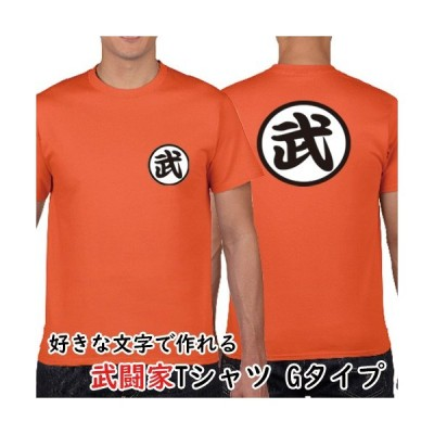 おもしろTシャツ 名入れ 文字を選べる 武闘家Tシャツ タイプG 修行服 なりきり パロディ S M L XL XXL XXXL (プリントTシャツ) (オリジナルグッズ)