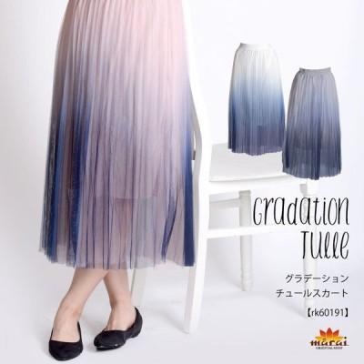 チュールスカート スカート ロング レディース 大きいサイズ グラデーション チュール ひざ丈 春 プリーツ ゴム ボリューム かわいい 個性的